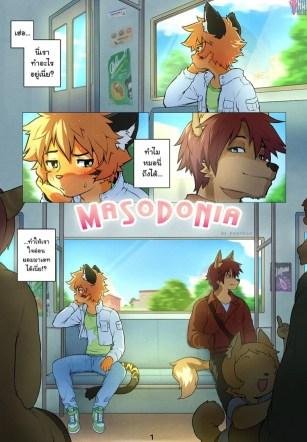 ร้ายขนาดนี้…ไม่รักได้ไง – [Powfooo] Masodonia